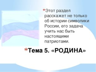 Тема 5. «РОДИНА» Этот раздел расскажет не только об истории символики России