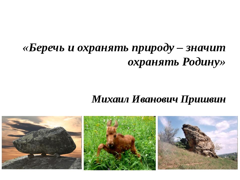 Памятники природы– территории, исключенные из промышленной и сельскохозяйстве...