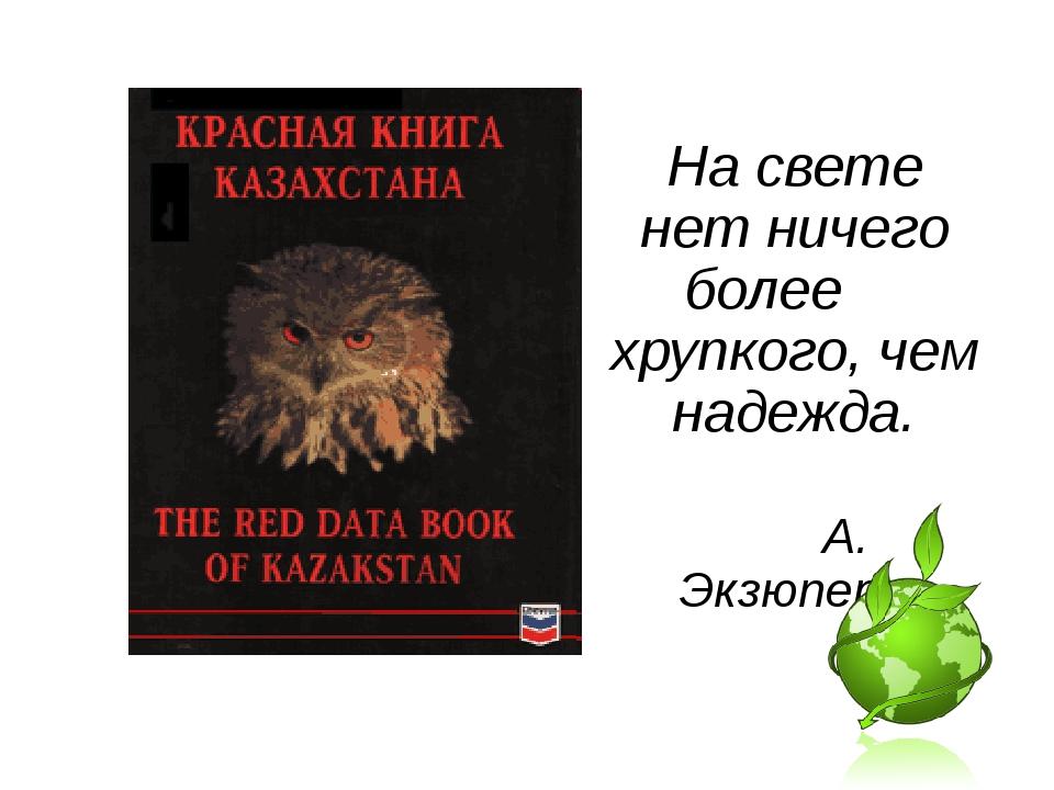 Цели урока: ознакомиться с Красной книгой животных и растений Казахстана, ра...