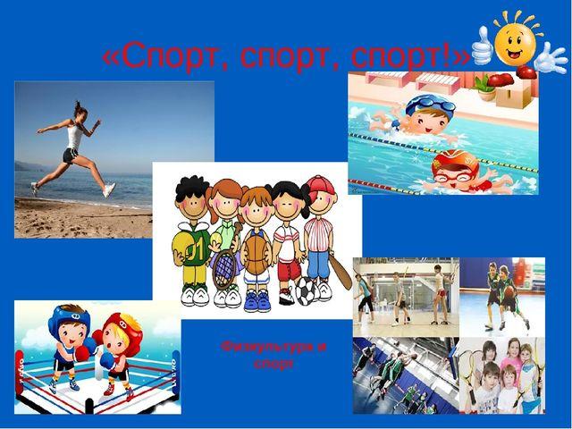 «Спорт, спорт, спорт!» Физкультура и спорт