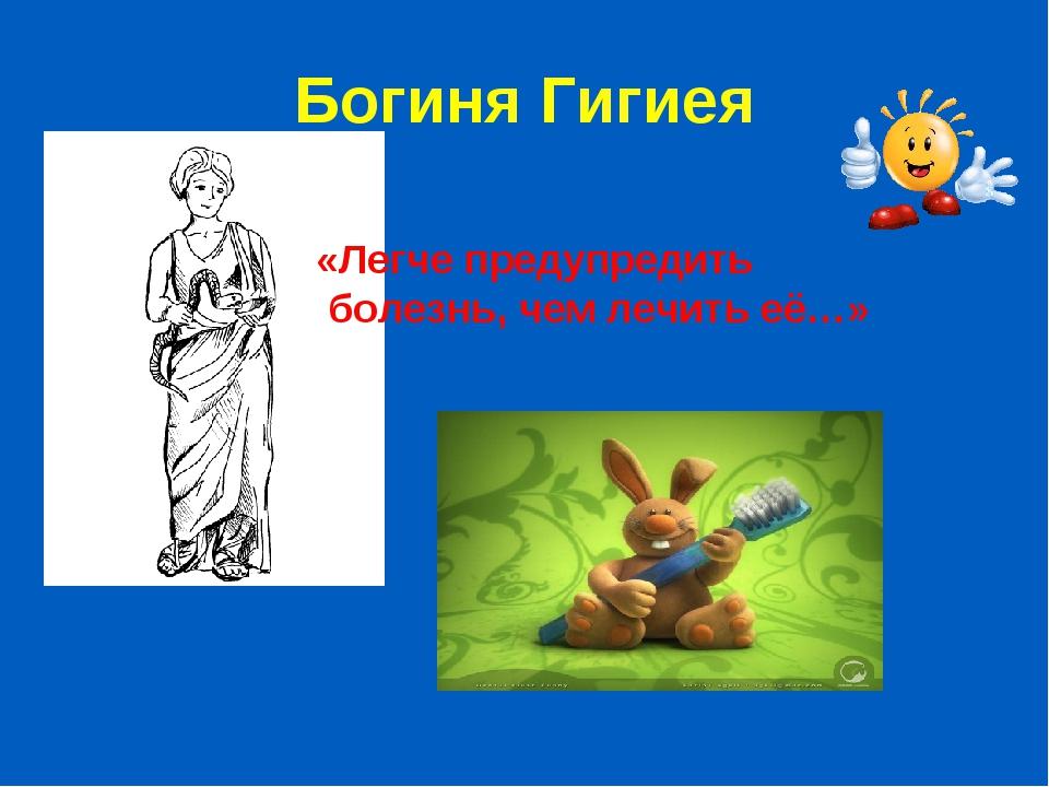 Богиня Гигиея «Легче предупредить болезнь, чем лечить её…»
