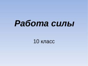 10 класс Работа силы