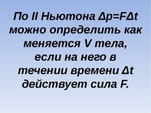 По II Ньютона Δp=FΔt можно определить как меняется V тела, если на него в теч
