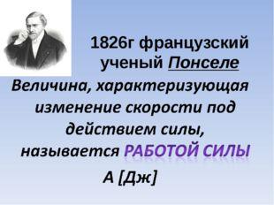 1826г французский ученый Понселе