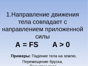 1.Направление движения тела совпадает с направлением приложенной силы А = FS