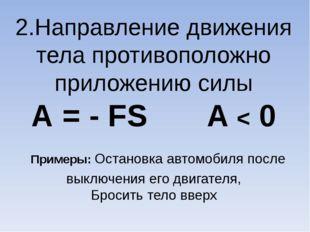 2.Направление движения тела противоположно приложению силы А = - FS A < 0 При