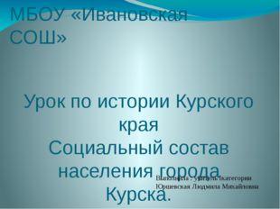 Урок по истории Курского края Социальный состав населения города Курска. МБОУ