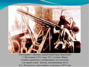 Фотография с картины, предположительно написанной Г. Шуклиным в 30-е годы