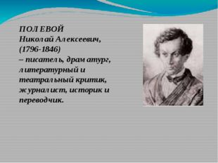 ПОЛЕВОЙ Николай Алексеевич, (1796-1846) – писатель, драматург, литературны