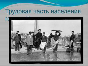 Трудовая часть населения города Курска.