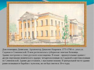Дом помещика Денисьева. Архитектор Джакомо Кваренги. 1771-1790 гг. угол ул.