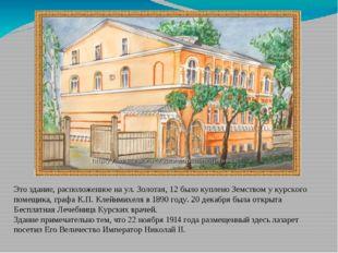 Это здание, расположенное на ул. Золотая, 12 было куплено Земством у курско