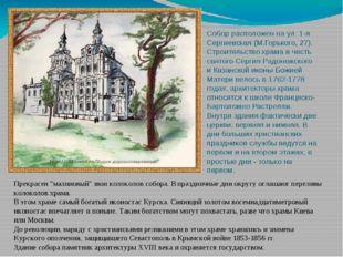Cобор расположен на ул. 1-я Сергиевская (М.Горького, 27). Строительство храма