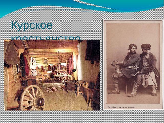 Курское крестьянство.