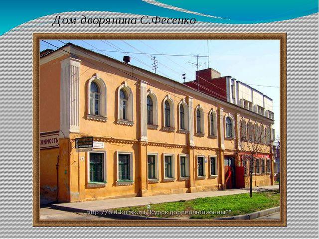 Дом дворянина С.Фесенко