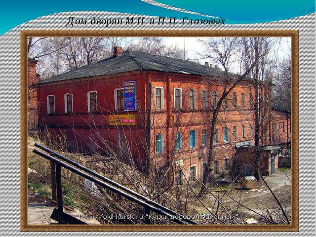 Дом дворян М.Н. и П.Н. Глазовых