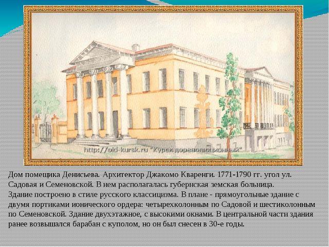 Дом помещика Денисьева. Архитектор Джакомо Кваренги. 1771-1790 гг. угол ул....