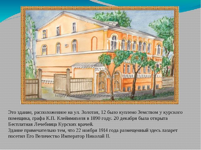 Это здание, расположенное на ул. Золотая, 12 было куплено Земством у курско...
