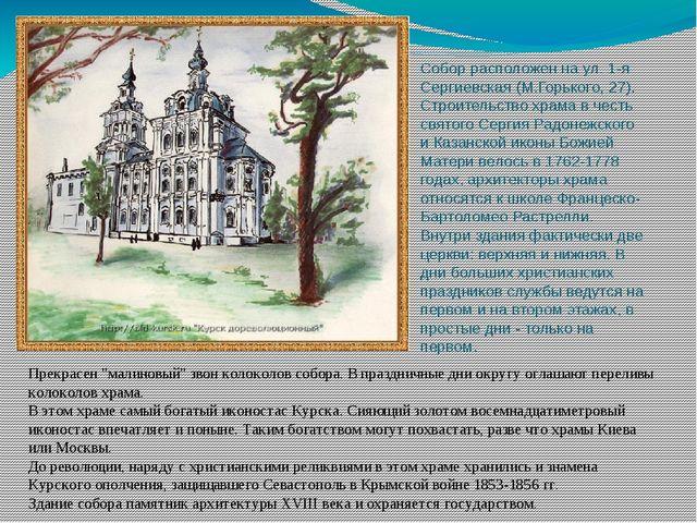 Cобор расположен на ул. 1-я Сергиевская (М.Горького, 27). Строительство храма...