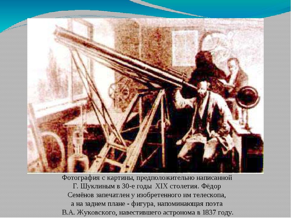 Фотография с картины, предположительно написанной Г. Шуклиным в 30-е годы...