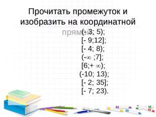 Сегодня мы узнали: Что такое числовые промежутки; Виды числовых промежутков;