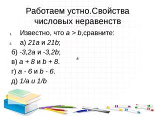 Работаем устно.Свойства числовых неравенств Известно, чтоа >b,сравните: а)