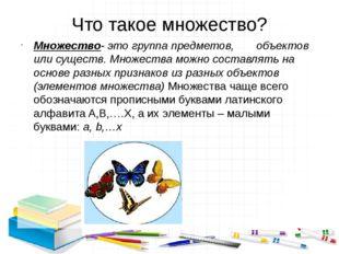 Что такое множество? Множество- это группа предметов, объектов или существ. М
