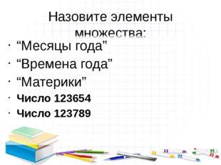 """Назовите элементы множества: """"Месяцы года"""" """"Времена года"""" """"Материки"""" Число 12"""