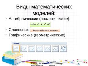 Сводная таблица числовых промежутков Сводная таблица числовых промежутков х 5