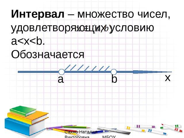 Отрезок– множество чисел, удовлетворяющих условию a≤x ≤ b. Обозначается a b x...