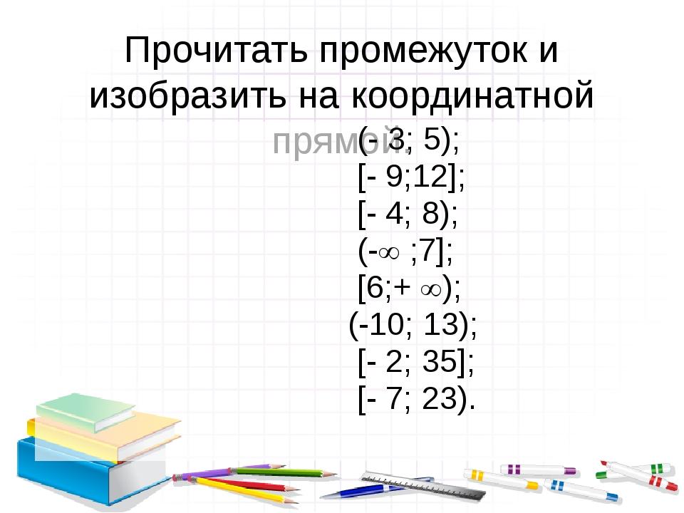 Сегодня мы узнали: Что такое числовые промежутки; Виды числовых промежутков;...