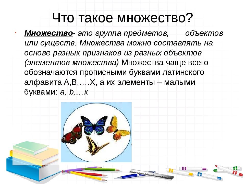 Что такое множество? Множество- это группа предметов, объектов или существ. М...