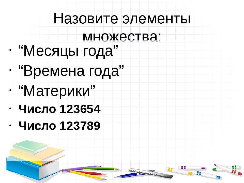 """Назовите элементы множества: """"Месяцы года"""" """"Времена года"""" """"Материки"""" Число 12..."""