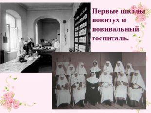 Первые школы повитух и повивальный госпиталь.