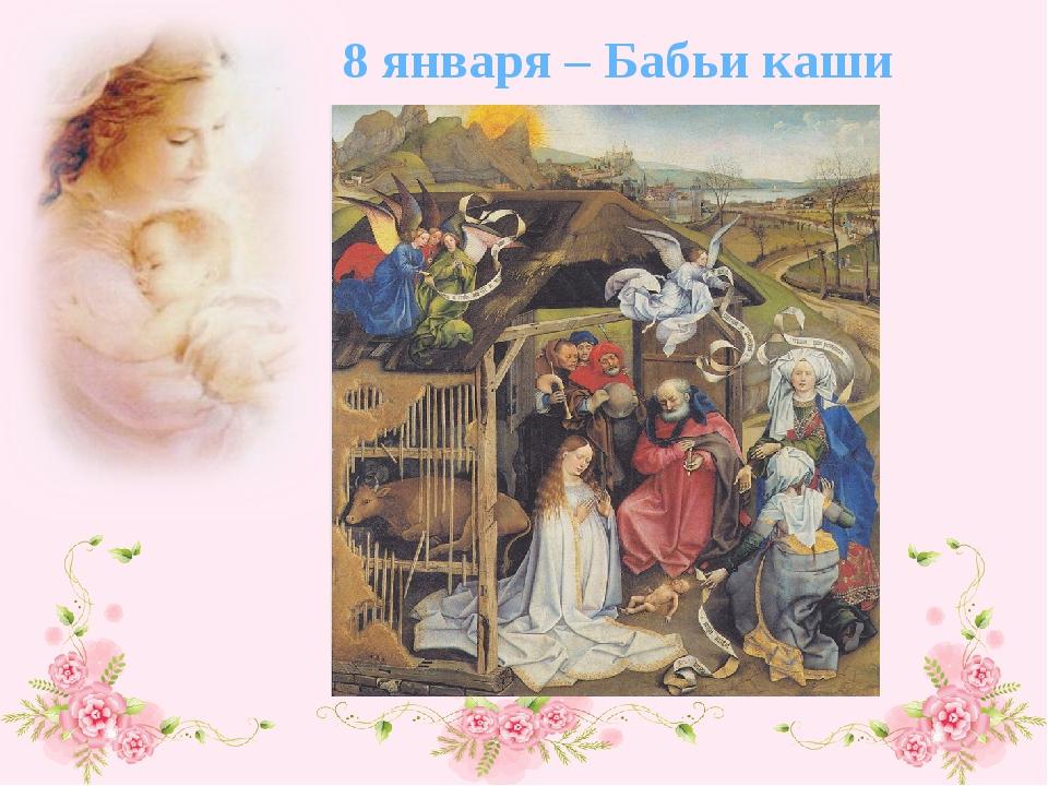 8 января – Бабьи каши