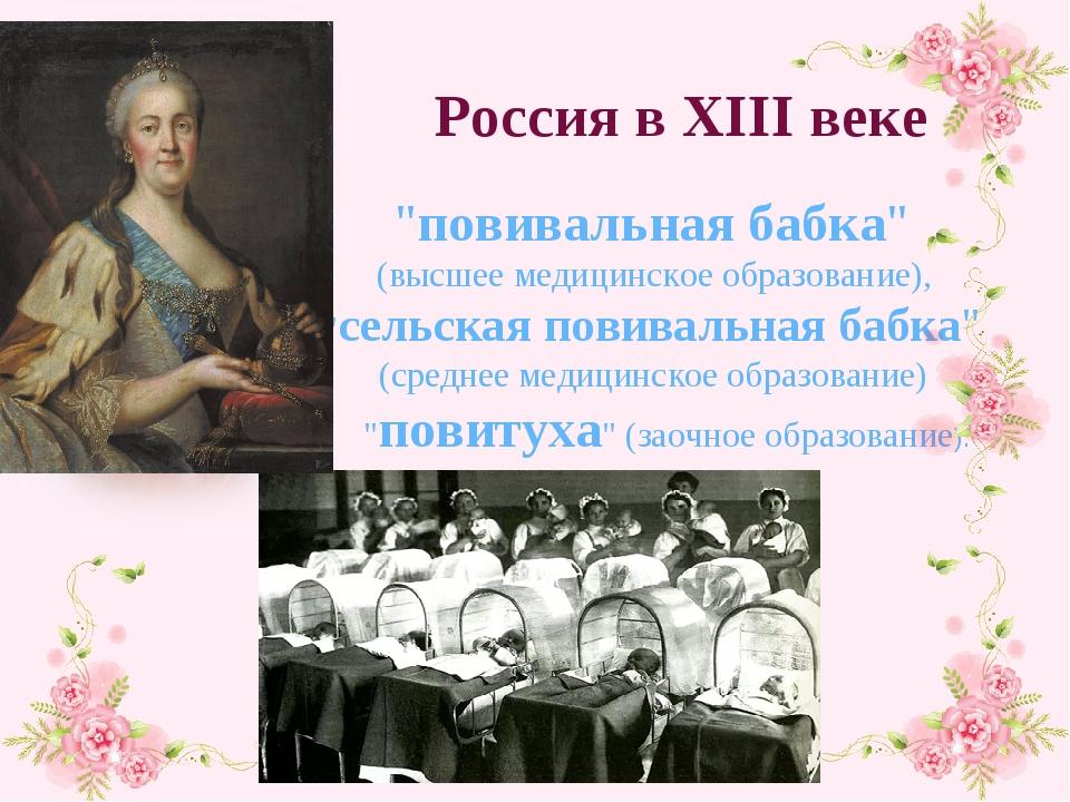 Россия в XIII веке