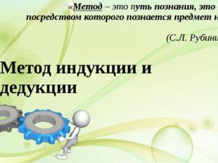 «Метод – это путь познания, это способ, посредством которого познается предме
