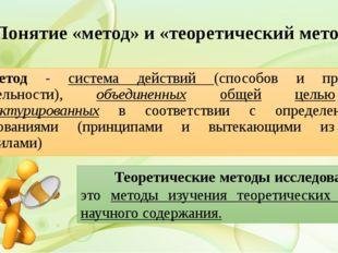Метод - система действий (способов и приемов деятельности), объединенных общ