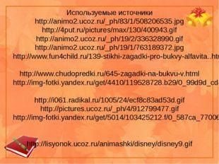 Используемые источники http://animo2.ucoz.ru/_ph/83/1/508206535.jpg http://4