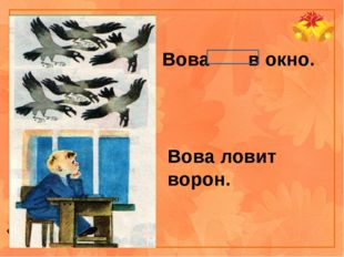Вова в окно. Вова ловит ворон.