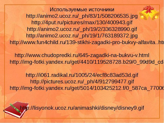 Используемые источники http://animo2.ucoz.ru/_ph/83/1/508206535.jpg http://4...