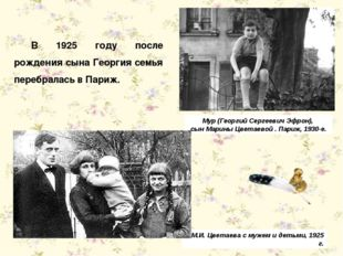 В 1925 году после рождения сына Георгия семья перебралась в Париж. Мур (Георг