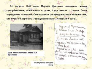 31 августа 1941 года Марина Цветаева покончила жизнь самоубийством, повесилас
