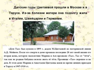 Детские годы Цветаевой прошли в Москве и в Тарусе. Из-за болезни матери она п