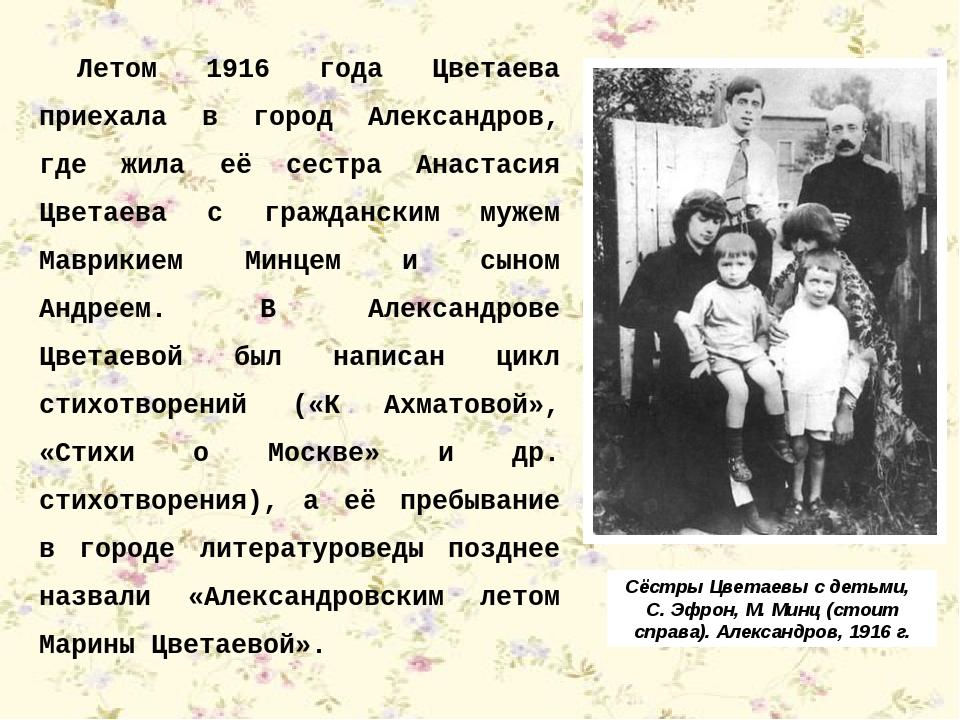 Летом 1916 года Цветаева приехала в город Александров, где жила её сестра Ана...