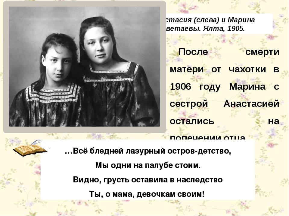 После смерти матери от чахотки в 1906 году Марина с сестрой Анастасией остали...