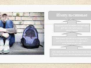 Импульсивные побеги Неправильная позиция в воспитании ребенка (авторитарная,