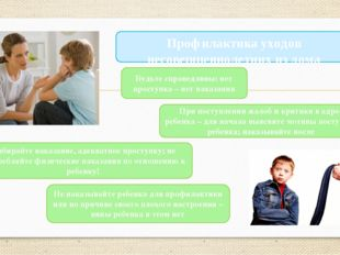 Профилактика уходов несовершеннолетних из дома При поступлении жалоб и критик