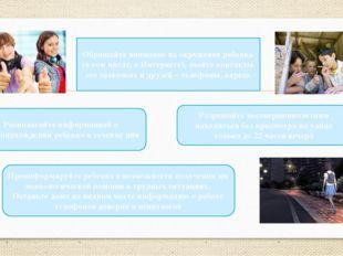 Располагайте информацией о местонахождении ребенка в течение дня Разрешайте н