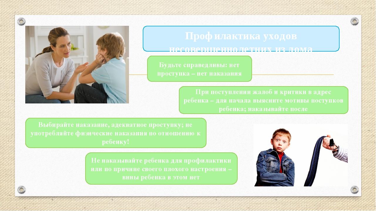 Профилактика уходов несовершеннолетних из дома При поступлении жалоб и критик...